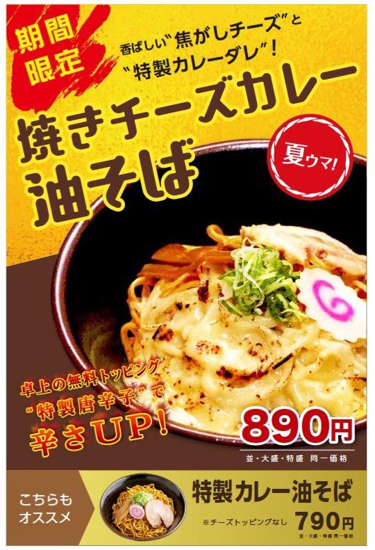 【期間限定メニュー】焼きチーズカレー油そば発売開始!