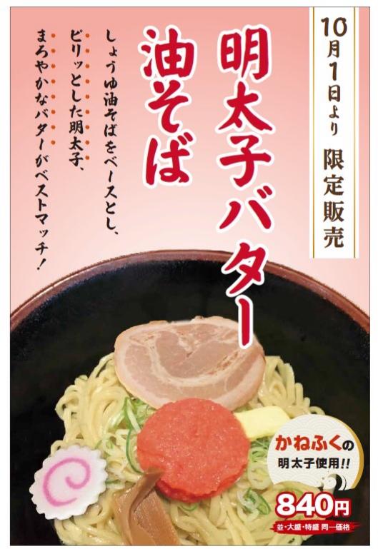 【期間限定メニュー】明太子バター油そば発売開始!