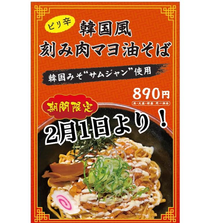 【期間限定メニュー】韓国風 刻み肉マヨ油そばの発売開始!